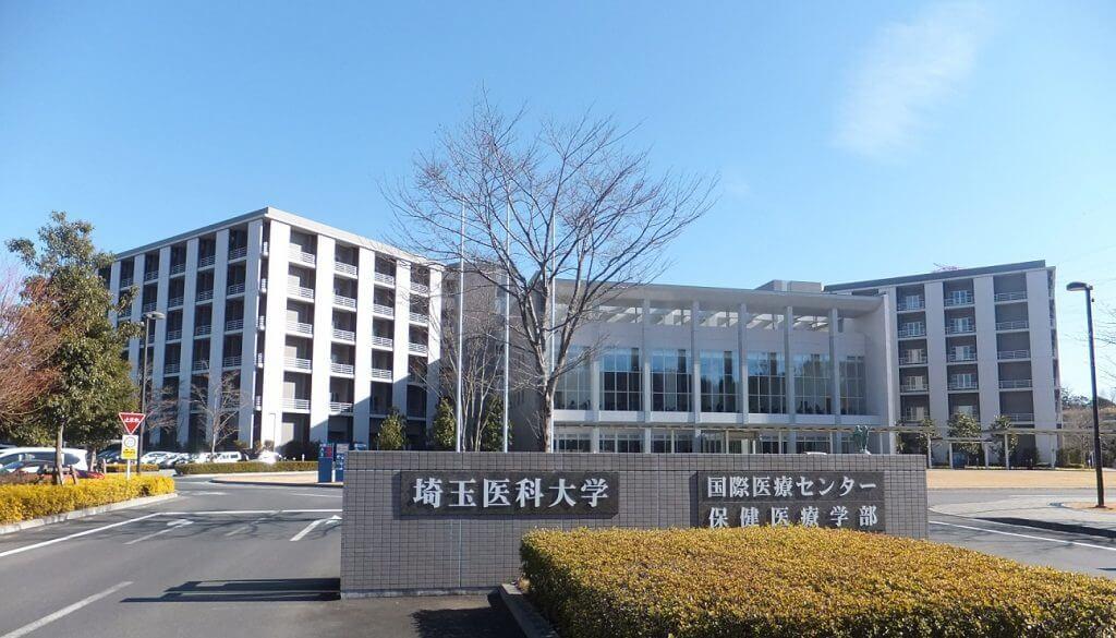埼玉医科大学二次試験